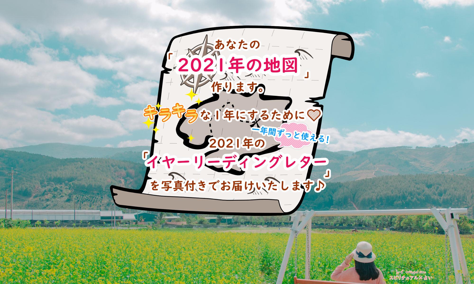 あなたの2021年をワクワクする1年にするために♡